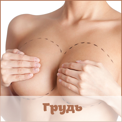zlatoust-intimnaya-hirurgiya