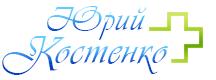 Юрий Костенко